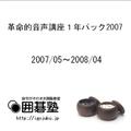 革命的音声講座1年パック2007
