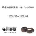 革命的音声講座1年パック2008