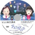 【DVD】義行&ひろみの革命的格言講座1