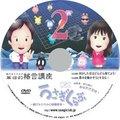 【DVD】義行&ひろみの革命的格言講座2