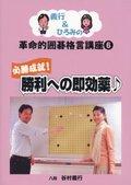 【書籍】義行&ひろみの革命的囲碁格言講座〈6〉必勝成就!勝利への即効薬♪
